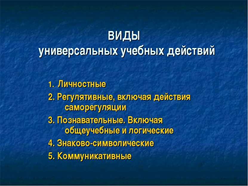 ВИДЫ универсальных учебных действий 1. Личностные 2. Регулятивные, включая де...