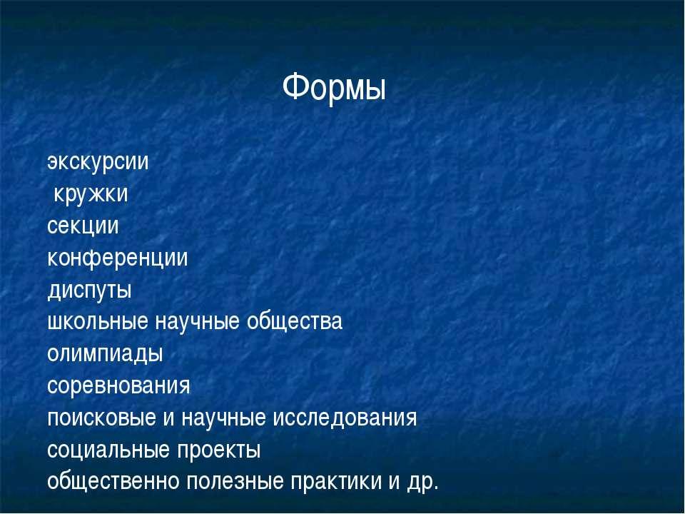 экскурсии кружки секции конференции диспуты школьные научные общества олимпиа...