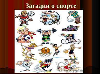 Загадки о спорте