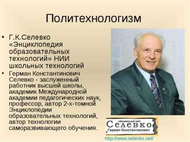 Политехнологизм Г.К.Селевко «Энциклопедия образовательных технологий» НИИ шко...
