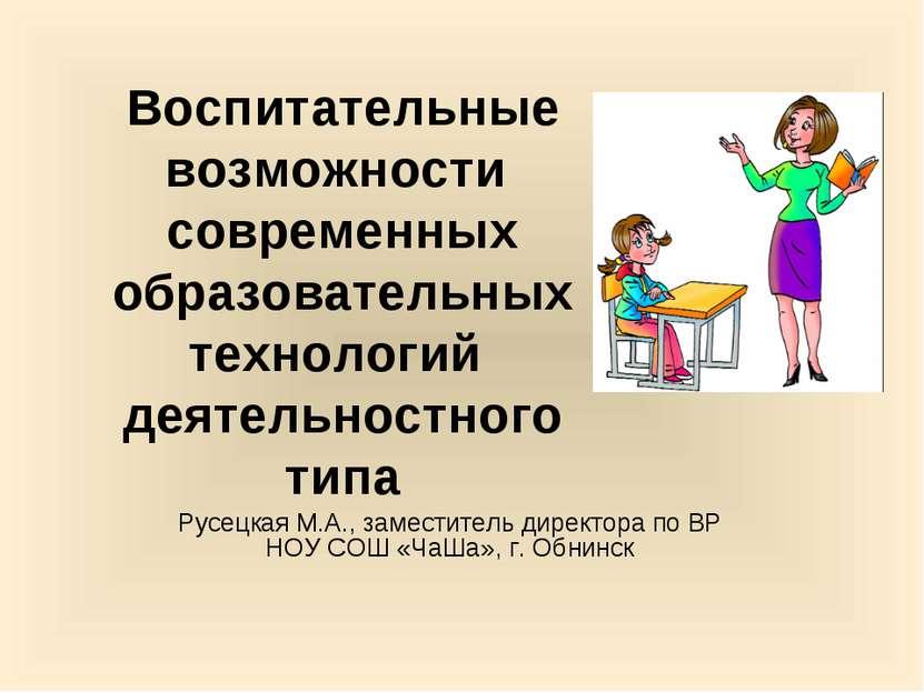 Воспитательные возможности современных образовательных технологий деятельност...