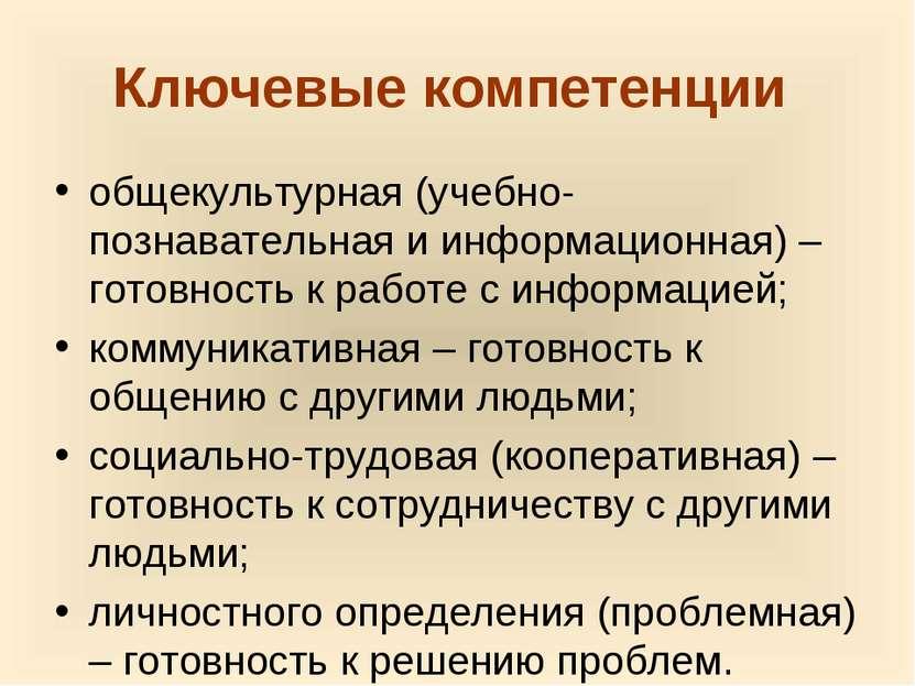 Ключевые компетенции общекультурная (учебно-познавательная и информационная) ...