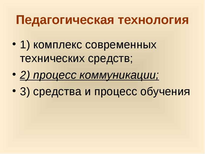 Педагогическая технология 1) комплекс современных технических средств; 2) про...
