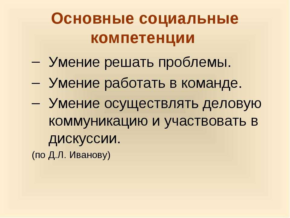 Основные социальные компетенции Умение решать проблемы. Умение работать в ком...