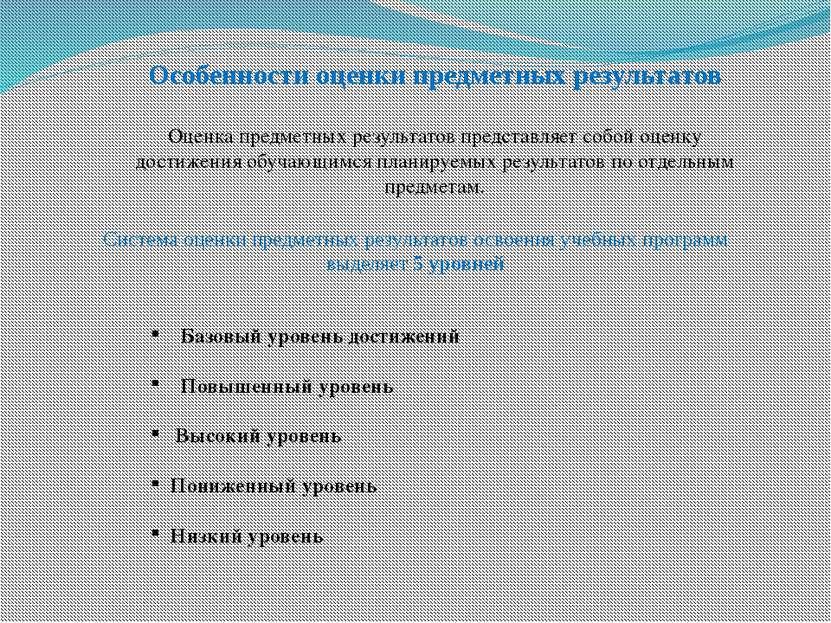 Особенности оценки предметных результатов Оценка предметных результатов предс...