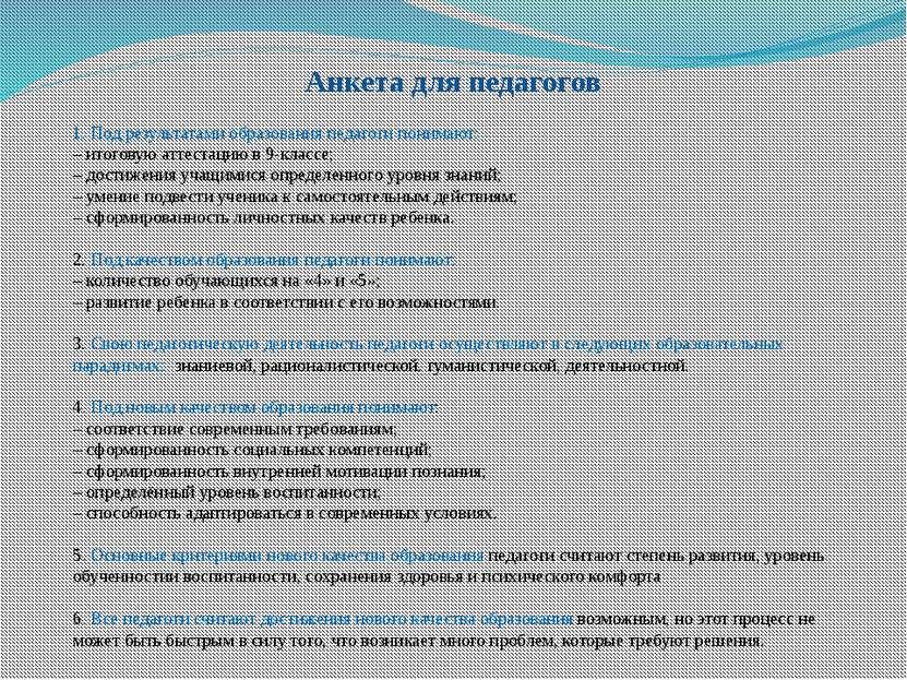 1. Под результатами образования педагоги понимают: – итоговую аттестацию в 9-...