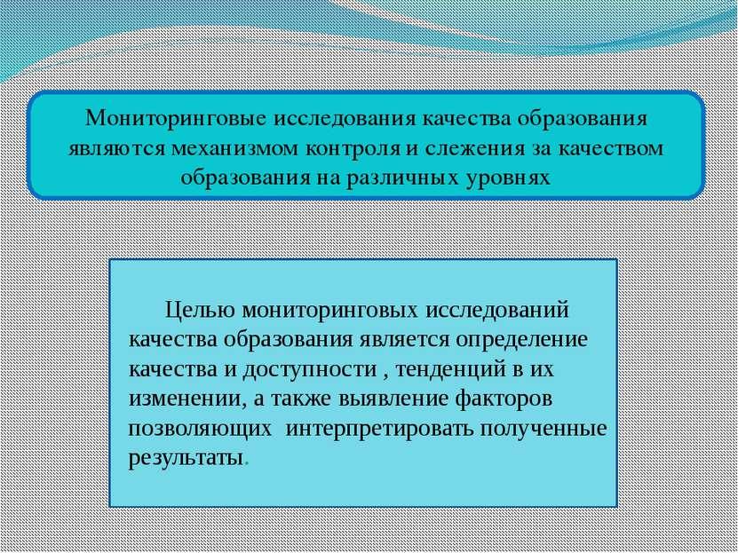 Мониторинговые исследования качества образования являются механизмом контроля...
