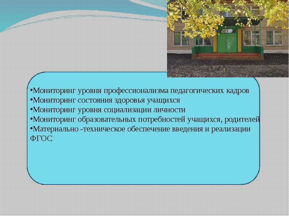 Мониторинг уровня профессионализма педагогических кадров Мониторинг состояния...