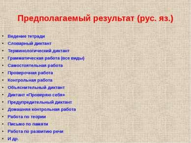 Предполагаемый результат (рус. яз.) Ведение тетради Словарный диктант Термино...