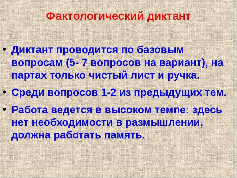 Фактологический диктант Диктант проводится по базовым вопросам (5- 7 вопросов...