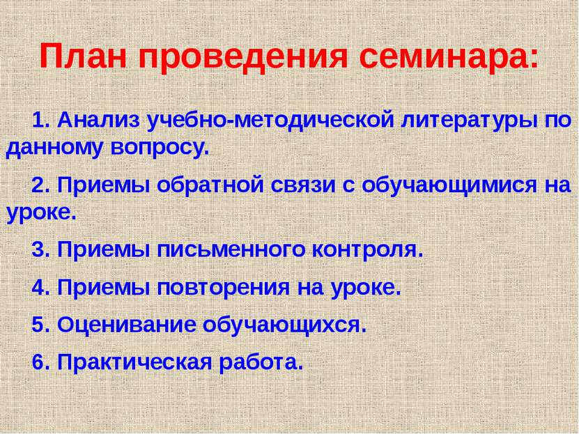 План проведения семинара: 1. Анализ учебно-методической литературы по данному...