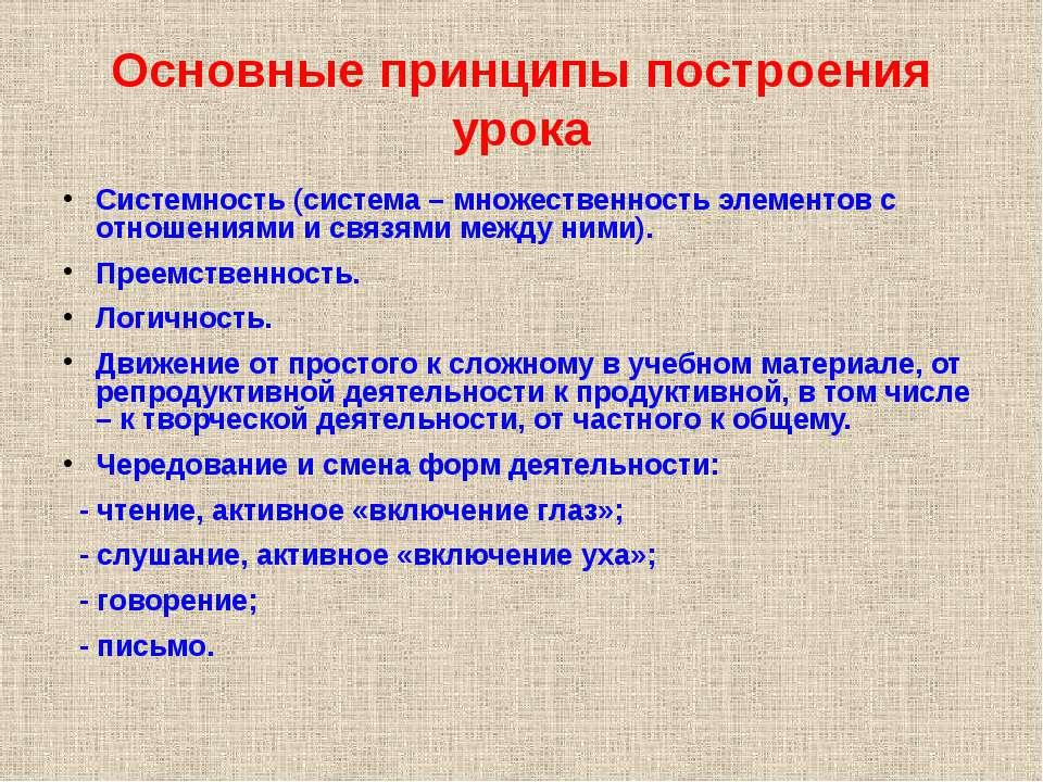 Основные принципы построения урока Системность (система – множественность эле...