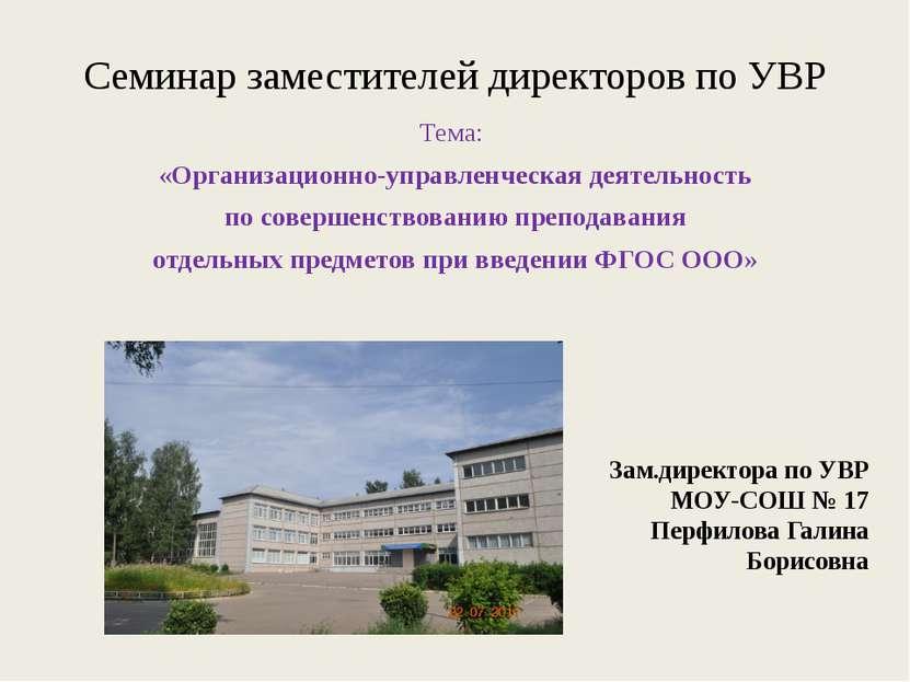 Семинар заместителей директоров по УВР Тема: «Организационно-управленческая д...