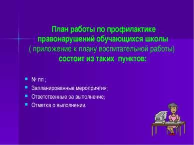 План работы по профилактике правонарушений обучающихся школы ( приложение к п...