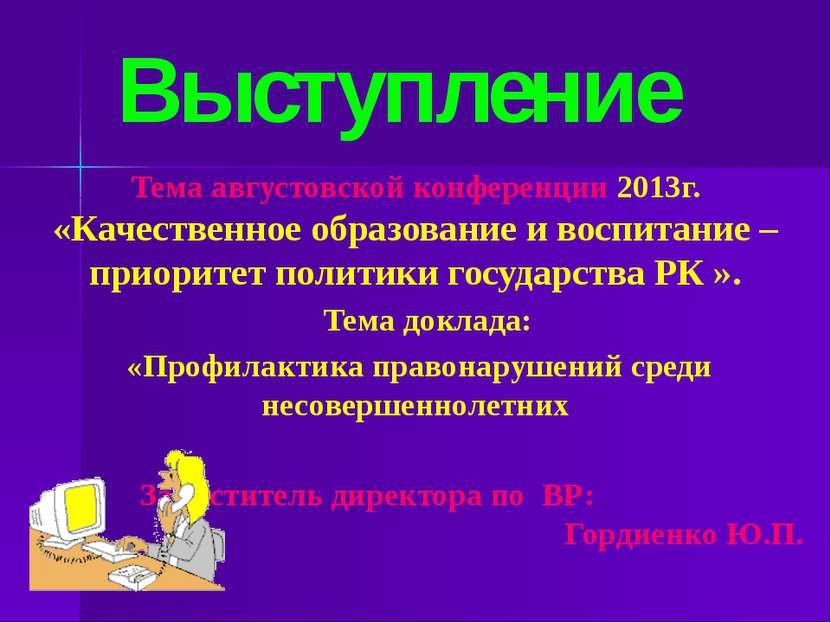 Тема августовской конференции 2013г. «Качественное образование и воспитание –...