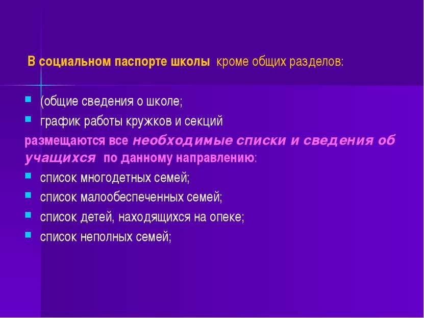 В социальном паспорте школы кроме общих разделов: (общие сведения о школе; гр...