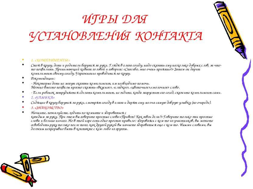 ИГРЫДЛЯ УСТАНОВЛЕНИЯ КОНТАКТА 1.«КОМПЛИМЕНТЫ» Стоявкругу,детииродител...