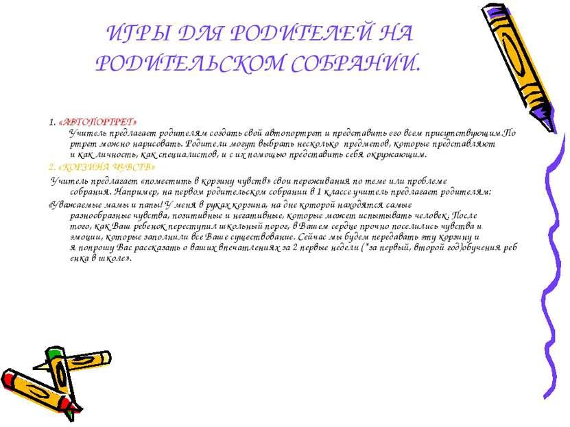 ИГРЫДЛЯРОДИТЕЛЕЙНА РОДИТЕЛЬСКОМСОБРАНИИ. 1.«АВТОПОРТРЕТ» Учительпредлаг...