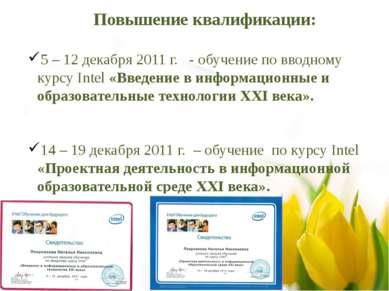 Повышение квалификации: 5 – 12 декабря 2011 г. - обучение по вводному курсу I...