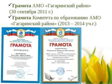 Грамота АМО «Гагаринский район» (30 сентября 2011 г.) Грамота Комитета по обр...