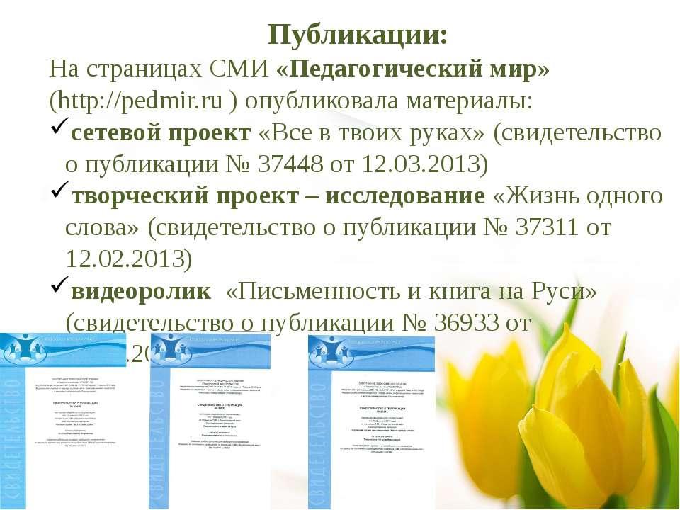 Публикации: На страницах СМИ «Педагогический мир» (http://pedmir.ru ) опублик...