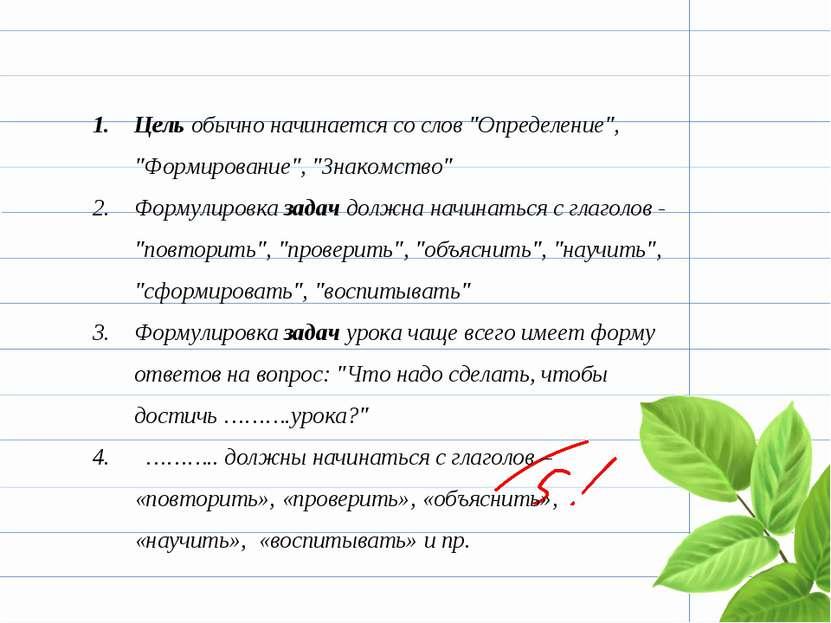 """Цель обычно начинается со слов """"Определение"""", """"Формирование"""", """"Знакомство"""" Фо..."""