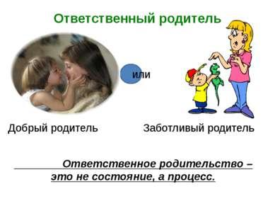 Ответственный родитель или Добрый родитель Заботливый родитель Ответственное ...