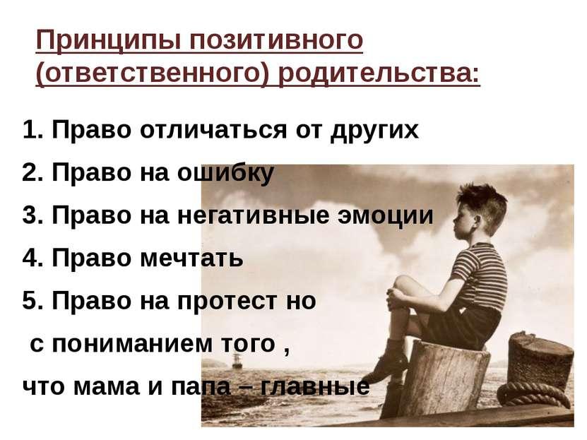 Принципы позитивного (ответственного) родительства: 1. Право отличаться от др...