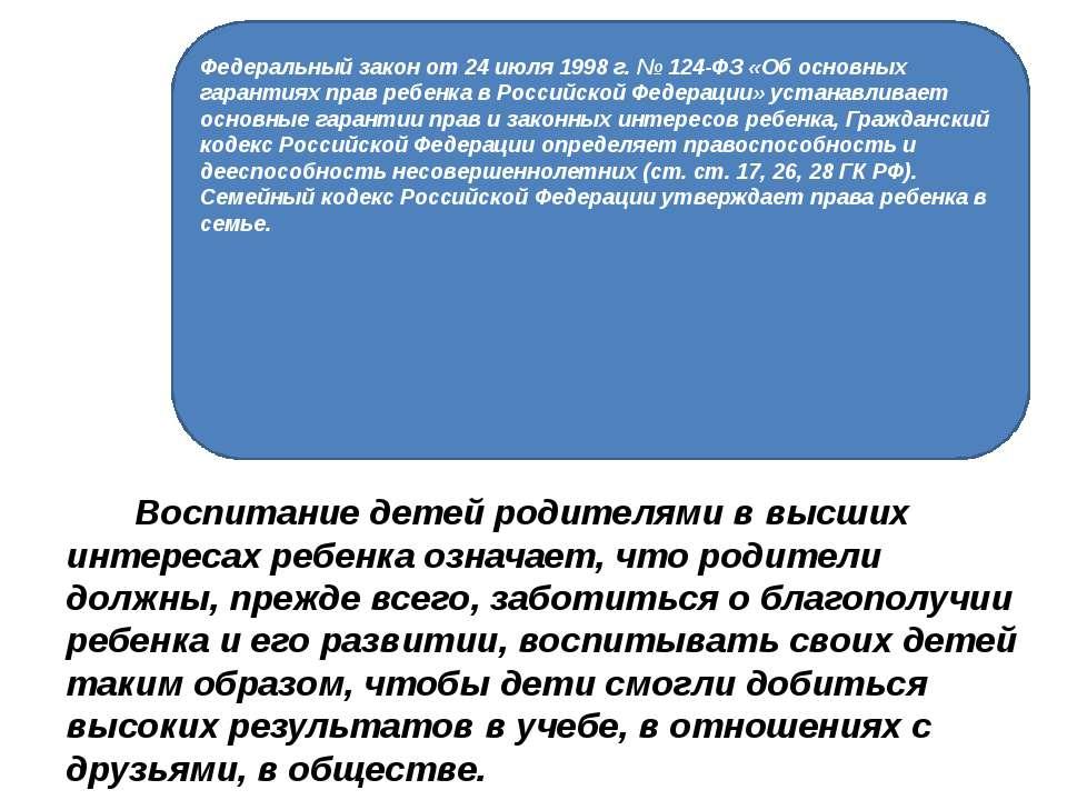 Федеральный закон от 24 июля 1998 г. № 124-ФЗ «Об основных гарантиях прав реб...