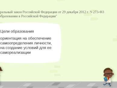 """Федеральный закон Российской Федерации от 29 декабря 2012 г. N 273-ФЗ """"Об обр..."""
