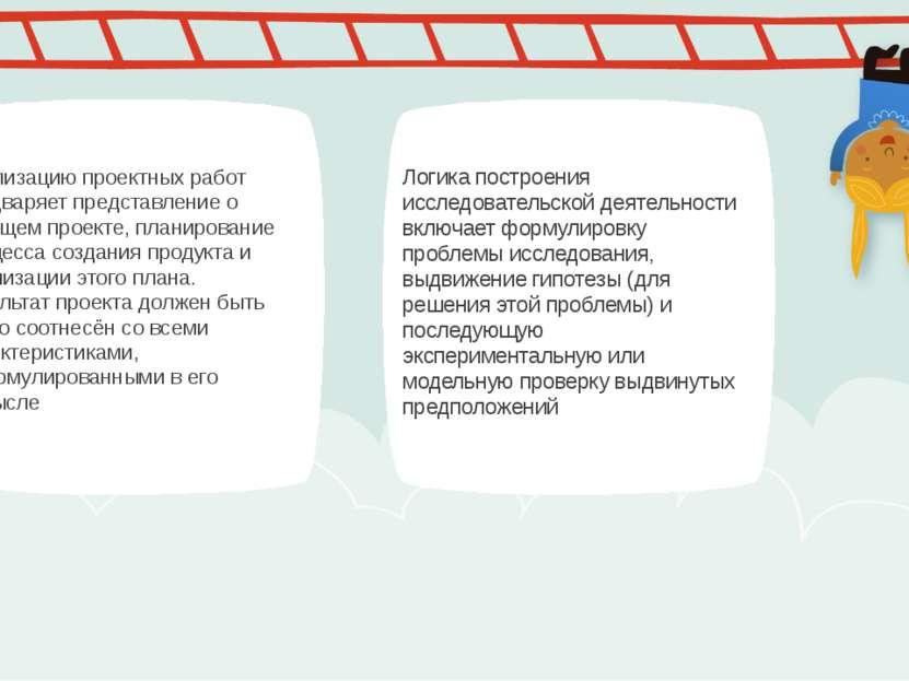 Реализацию проектных работ предваряет представление о будущем проекте, планир...