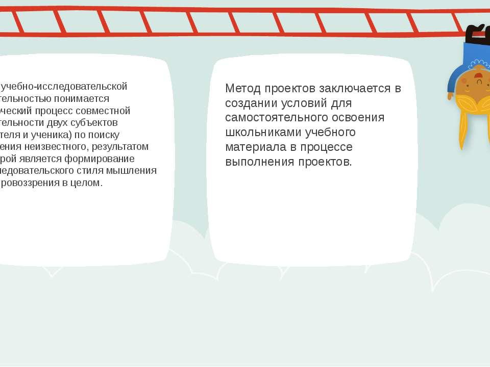 Под учебно-исследовательской деятельностью понимается творческий процесс совм...