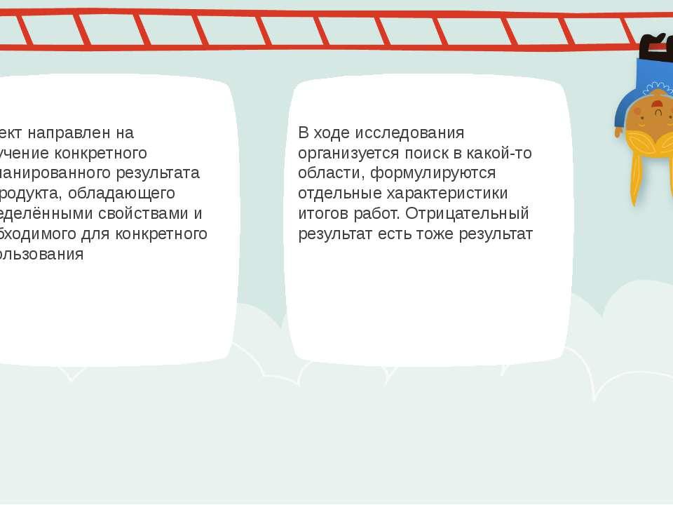 Проект направлен на получение конкретного запланированного результата — проду...