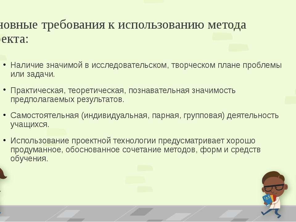 Основные требования к использованию метода проекта: Наличие значимой в исслед...