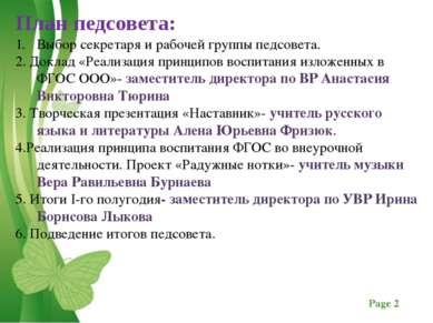 План педсовета: Выбор секретаря и рабочей группы педсовета. 2. Доклад «Реализ...