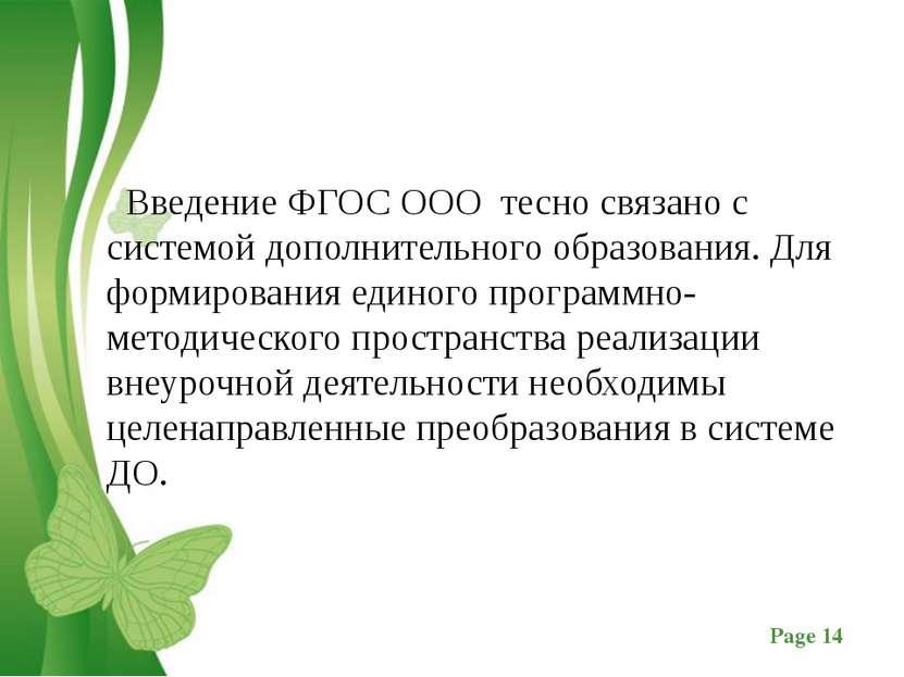 Введение ФГОС ООО тесно связано с системой дополнительного образования. Для ф...