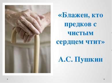 «Блажен, кто предков с чистым сердцем чтит» А.С. Пушкин