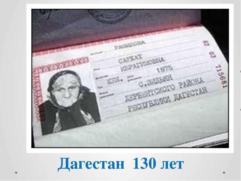 Дагестан 130 лет