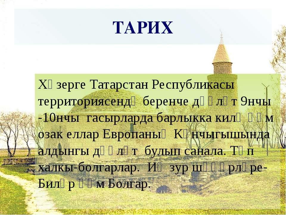 ТАРИХ Хәзерге Татарстан Республикасы территориясендә беренче дәүләт 9нчы -10н...