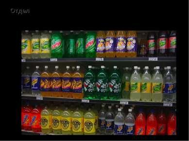 Отдел «напитки» – продажа минеральной и питьевой воды, соков, морсов, кваса, ...