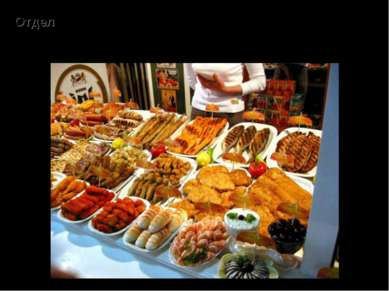 Отдел «кулинария» – продажа полуфабрикатов и готовых кушаний (бифштексов, ант...