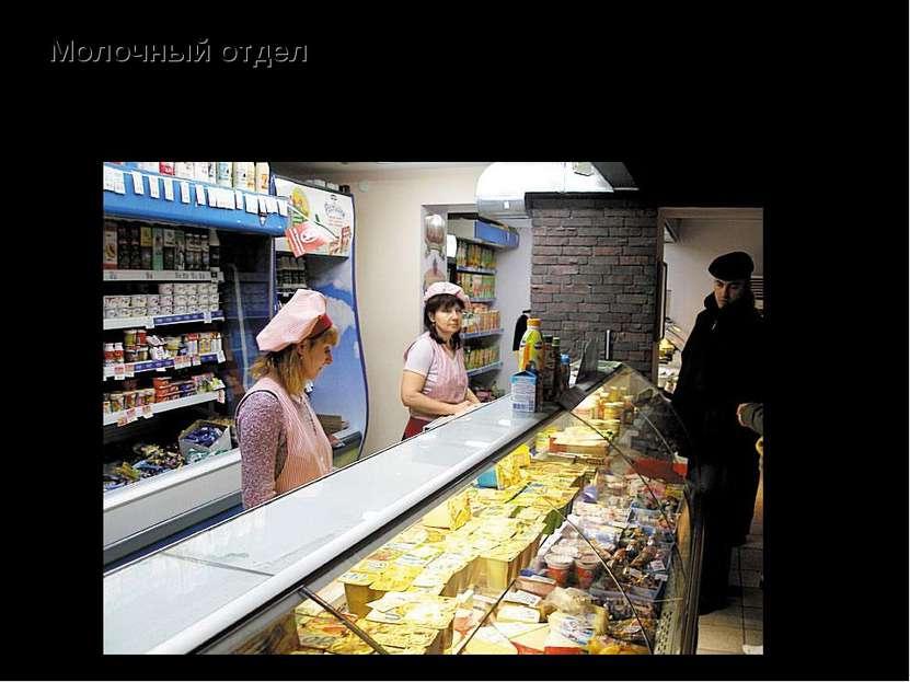 Молочный отдел – продажа молока и молочных продуктов (масла, сыра, творога, с...