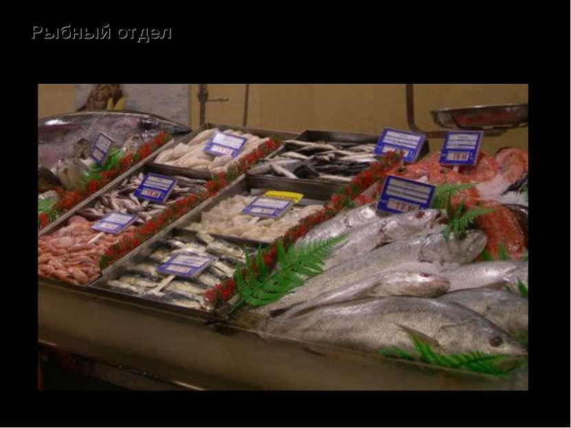 Рыбный отдел – продажа свежей и соленой рыбы, морепродуктов и консервов из них.