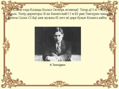 1922нче елда Казанда Кызыл Октябрь исемендә Татар дәүләт театры ачыла. Театр ...