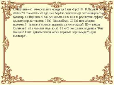 """Сәйдәшевнең эчкерсезлеге монда да үзен күрсәтә. К.Якупов болай сөйли:""""Әтием һ..."""