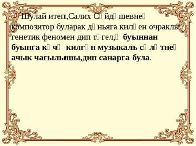 Шулай итеп,Салих Сәйдәшевнең композитор буларак дөньяга килүен очраклы генети...