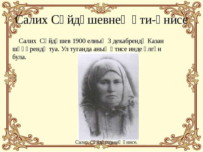 Салих Сәйдәшевнең әти-әнисе Салих Сәйдәшев 1900 елның 3 декабрендә Казан шәһә...