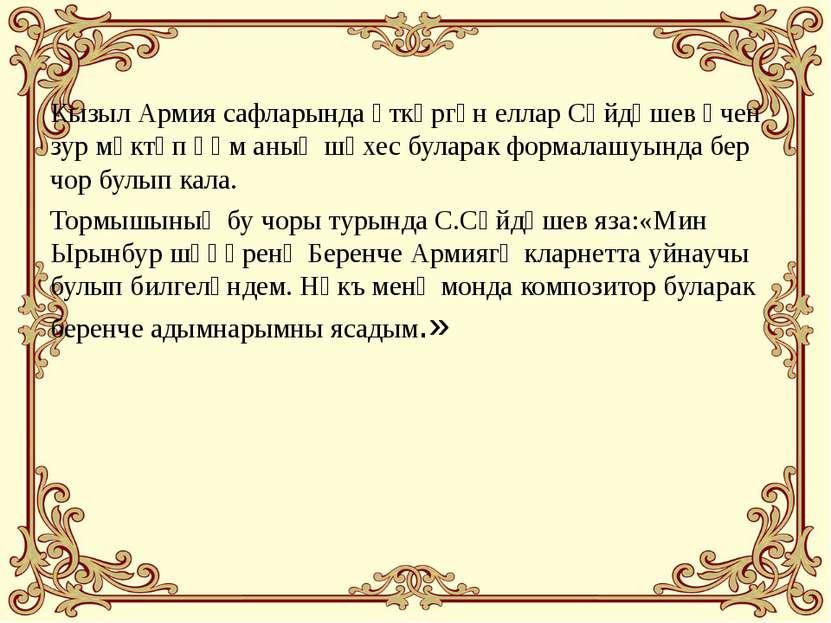 Кызыл Армия сафларында үткәргән еллар Сәйдәшев өчен зур мәктәп һәм аның шәхес...