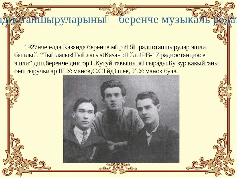"""1927нче елда Казанда беренче мәртәбә радиотапшырулар эшли башлый. """"Тыңлагыз!Т..."""