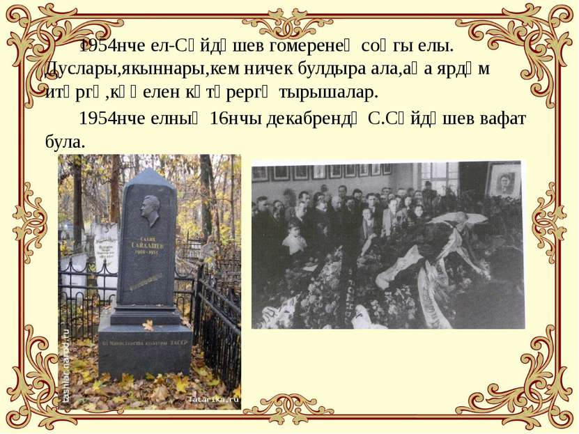 1954нче ел-Сәйдәшев гомеренең соңгы елы. Дуслары,якыннары,кем ничек булдыра а...
